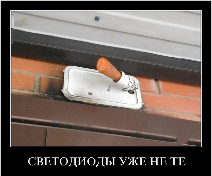 русский светодиод картинки